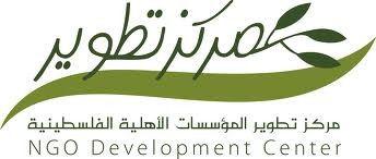 مركز تطوير المؤسسات الأهلية الفلسطينية
